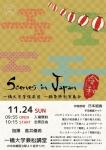 """一橋大学管弦楽団 一橋祭特別演奏会 """"Scenes in Japan"""""""