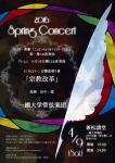 一橋大学管弦楽団 スプリングコンサート2016