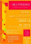 一橋大学管弦楽団 サマーコンサート2016