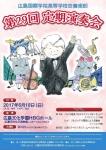 広島国際学院高等学校吹奏楽部 第29回定期演奏会