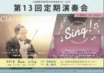 広島国際学院高等学校吹奏楽部OB・OG会 第13回定期演奏会