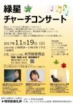 日本キリスト教団 本所緑星教会 緑星★チャーチコンサート
