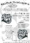 ホルンコンサート実行委員会 ホルンデュオwithピアノ ワンコインコンサート
