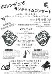 ホルンコンサート実行委員会 ホルンデュオ ランチタイムコンサート