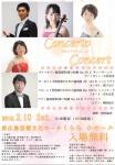 ConcertoConcert実行委員会 広島大学生有志によるConcertoConcert