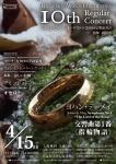 Hynemos Wind Orchestra 第10回定期演奏会
