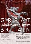 【中止】Hynemos Wind Orchestra 第12回定期演奏会