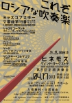 Hynemos Wind Orchestra 第8回定期演奏会