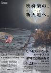 Hynemos Wind Orchestra 第9回定期演奏会