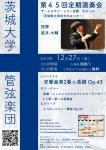 茨城大学管弦楽団 第45回定期演奏会