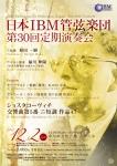 日本IBM管弦楽団 第30回定期演奏会