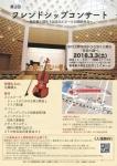 市川交響楽団 第2回フレンドシップコンサート~市川交響楽団がひな祭りに贈る「弦楽の調べ」~