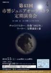 市響ジュニアオーケストラ 第43回定期演奏会