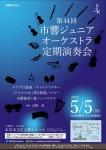市響ジュニアオーケストラ 第44回市響ジュニアオーケストラ定期演奏会