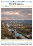 国際基督教大学CMS管弦楽団 第92回秋季定期演奏会