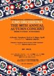 国際基督教大学CMS管弦楽団 第96回秋季定期演奏会