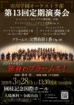 市川学園オーケストラ部 第13回定期演奏会