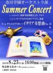 市川学園オーケストラ部 2019 Summer Concert