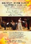 日本イタリア・オペラ座 コンサート