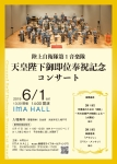 IMAホール 陸上自衛隊第1音楽隊 天皇陛下御即位奉祝記念コンサート