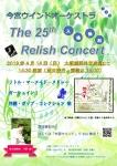 今宮ウインドオーケストラ 第25回レリッシュコンサート