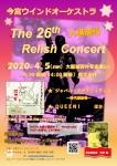 【開催中止】今宮ウインドオーケストラ 第26回レリッシュコンサート