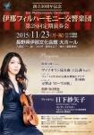 伊那フィルハーモニー交響楽団 創立30周年記念 第28回定期演奏会