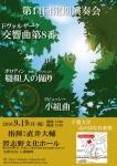千葉大学ゐのはな音楽部 第14回定期演奏会