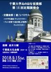 千葉大学ゐのはな音楽部 第16回定期演奏会