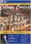 石川県学生オーケストラ&オーケストラ・アンサンブル金沢 第14回カレッジコンサート