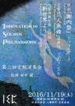 Innovation in Sounds Philharmonic 第2回定期演奏会