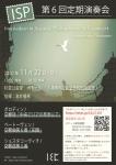 ISP-Innovation in Sounds Philharmonic-  第6回定期演奏会
