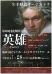 岩手県民オーケストラ 第69回定期演奏会