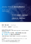 ジャパン・クラシカ 第9回定期演奏会