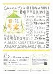 JASIP presents 豪華絢爛 音楽の宴vol.2〜ヴァイオリニスト高木和弘が考える音楽のカタチ