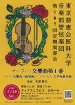 東京慈恵会医科大学音楽部管弦楽団 第107回定期演奏会