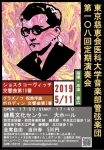 東京慈恵会医科大学 音楽部管弦楽団 第108回定期演奏会