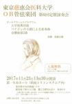 東京慈恵会医科大学OB管弦楽団 第6回定期演奏会