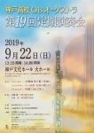 神戸高校OBオーケストラ 第19回定期演奏会