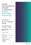 ユーゲント・フィルハーモニカー 福島公演
