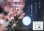 順天堂交響楽団 第39回定期演奏会