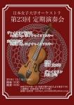 日本女子大学オーケストラ 第23回定期演奏会