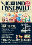 K-Wind Ensemble The 19th Regular Concert
