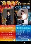 """株式会社演 """"菊地裕介presents""""vol.1 加々見 茉耶 ー大阪公演ー"""