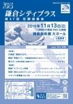 鎌倉シティブラス 第37回定期演奏会