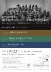 鎌ケ谷フィルハーモニック管弦楽団 第27回定期演奏会