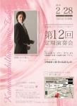 東京カンマーフィルハーモニー 第12回定期演奏会