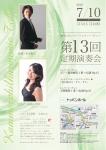 東京カンマーフィルハーモニー 第13回定期演奏会