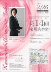 東京カンマーフィルハーモニー 第14回定期演奏会