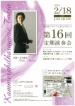 東京カンマーフィルハーモニー 第16回定期演奏会